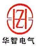 杭州华智电器成套设备有限公司