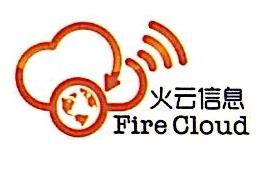 东莞市火云信息科技有限公司 最新采购和商业信息