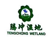 腾冲县北海湿地生态旅游投资有限公司 最新采购和商业信息
