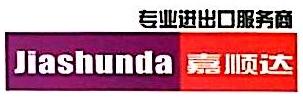 深圳市嘉顺达国际货运代理有限公司