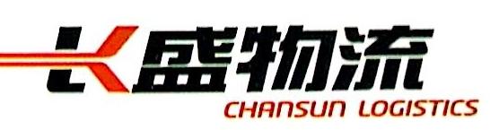广州市长盛物流有限公司 最新采购和商业信息