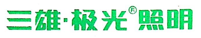 晋江市固成电器贸易有限公司 最新采购和商业信息