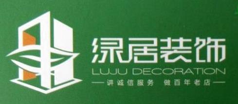 东莞市绿居装饰设计工程有限公司 最新采购和商业信息