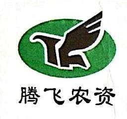 六安市腾飞农资有限公司 最新采购和商业信息