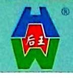 深圳市后王电子科技有限公司 最新采购和商业信息