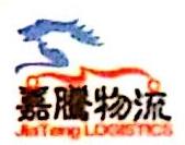深圳市嘉腾运通国际物流有限公司