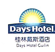 桂林戴斯酒店有限公司 最新采购和商业信息