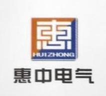 沈阳惠中商用电气系统有限公司