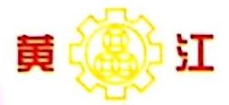 深圳市黄江实业发展有限公司 最新采购和商业信息