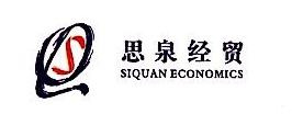 秦皇岛思泉经贸有限公司 最新采购和商业信息