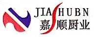 江西省嘉顺厨业有限公司 最新采购和商业信息