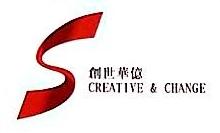 北京创世华亿文化传媒有限公司