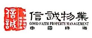 珠海市信诚物业管理有限公司财富世家分公司 最新采购和商业信息