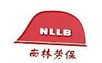 萍乡市南林劳保用品有限公司 最新采购和商业信息