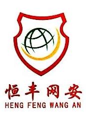 郴州市恒丰网安科技有限公司 最新采购和商业信息