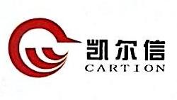 武汉凯尔信汽车零部件有限公司 最新采购和商业信息