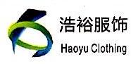 义乌市浩裕服饰有限公司 最新采购和商业信息