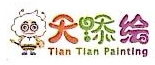 深圳市天添文化发展有限公司 最新采购和商业信息