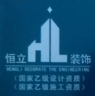 杭州恒立建筑装饰工程有限公司 最新采购和商业信息