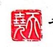 重庆尧天展览展示服务有限公司 最新采购和商业信息