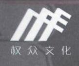 东莞市权众文化传媒有限公司