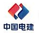 中国水电十三局德州天达工贸有限公司 最新采购和商业信息