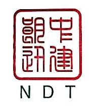 北京中建朗迅无损检测有限公司 最新采购和商业信息