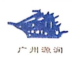 广州市源润装饰工程有限公司 最新采购和商业信息