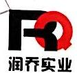 上海润乔实业有限公司 最新采购和商业信息