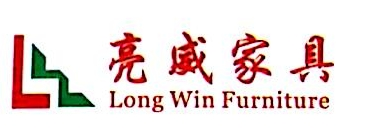 广州亮威家具有限公司 最新采购和商业信息