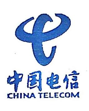 中国电信集团湖南省电信公司