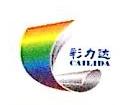 深圳市彩力达印刷有限公司 最新采购和商业信息
