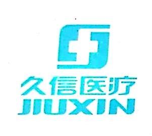 江苏久信医疗科技有限公司 最新采购和商业信息
