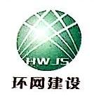 宁波环网建设有限公司 最新采购和商业信息