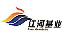北京江河基业科技有限公司 最新采购和商业信息