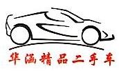 萍乡市华涵商贸有限公司 最新采购和商业信息