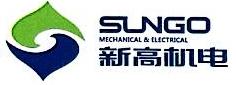 重庆新高机电有限公司