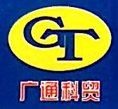 甘肃广通科贸有限责任公司