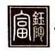 景德镇市富钰陶瓷有限公司 最新采购和商业信息