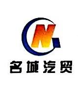 徐州名城汽车贸易有限公司 最新采购和商业信息