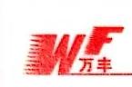 无锡市万丰铝制品有限公司 最新采购和商业信息