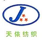 杭州萧山天依纺织有限公司 最新采购和商业信息