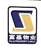 深圳市富基物业管理有限公司 最新采购和商业信息