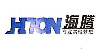 杭州海腾科技有限公司