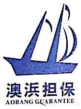 四川澳浜融资担保有限公司 最新采购和商业信息