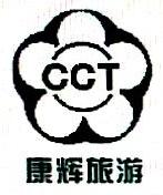 昆明康辉永顺旅行社有限公司 最新采购和商业信息