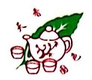 福州市天香茶叶有限公司