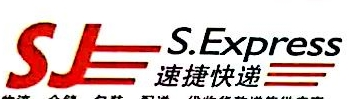 郑州速捷快递服务有限公司 最新采购和商业信息