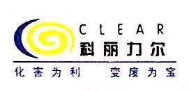 北京科丽力尔净水科技有限公司 最新采购和商业信息