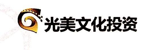 广州市光美文化投资有限公司 最新采购和商业信息
